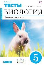 Введение в биологию 5кл [Тесты] син.ФГОС Вертикаль