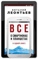 Леонтьев Виталий Петрович. Все о смартфонах и планшетах в одной книге 150x236