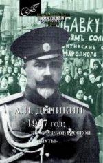 """1917 год.Из """"Очерков Русской Смуты"""""""