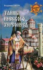 Владимир Виленович Шигин. Тайны русского Херсонеса
