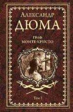 Граф Монте-Кристо т.1