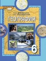 География 6кл [Учебник] ФП