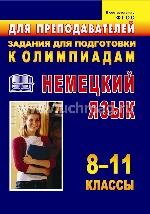 Олимпиадные задания по немецкому языку 8-11кл