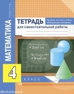 Математика 4кл Приемы устного счета [Тетрадь]