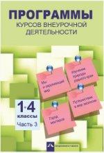 Программы курсов внеурочной деятельности 1-4кл ч3