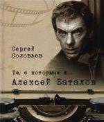 Те, с которыми я… Алексей Баталов