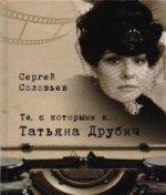 Те, с которыми я… Татьяна Друбич
