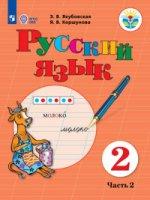 Русский язык 2кл ч2 Учебник (интелл. наруш.) ФП