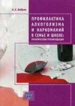 Профилактика алкоголизма и наркоманий в семье и школе: практические рекомендации. 2-е изд., доп