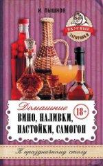 Иван Григорьевич Пышнов. Домашнее вино, наливки, настойки, самогон