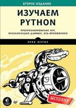 Изучаем Python. Программирование игр, визуализация данных, веб-приложения. 2-е изд.
