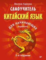 Самоучитель. Китайский язык для начинающих. Второе издание + Аудиокурс