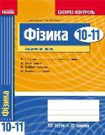 Експрес-контроль. Фізика 10-11 кл. (Укр) Академічний рівень. Профільний рівень