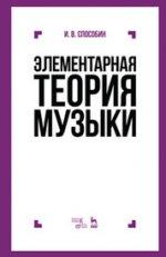 Элементарная теория музыки. Учебник, 10-е изд., испр. и доп