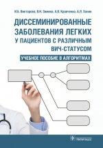 Диссеминированные заболевание легких у пациентов с различным вич-статусом