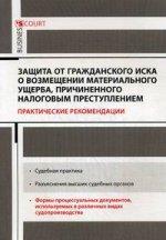 Защита от гражданского иска о возмещении материального ущерба, причиненного налоговым преступлением: практические рекомендации