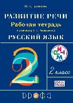 Русский язык. Развитие речи 2кл [Р/т] РИТМ
