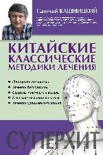 Николай Николаевич Непомнящий. Китайские классические методики лечения