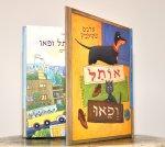 Отал и Феу (на иврите)