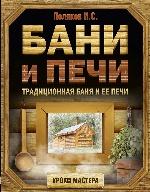 Илья Сергеевич Поляков. Бани и печи. Традиционная баня и ее печи 150x192