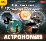 CDpc Почемучка. Астрономия