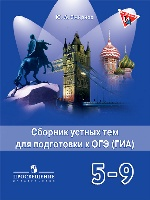 Англ. яз. 5-9кл Сборник устных тем для подг. к ГИА