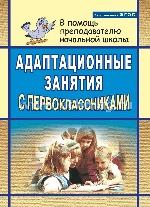 Адаптационные занятия с первоклассниками