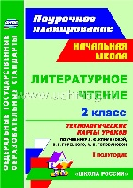 Литерат.чтение 2кл Климанова/Технол.карты I полуг