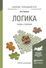 ЛОГИКА. Учебник и практикум для прикладного бакалавриата