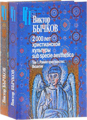 2000 лет христианской культуры sub specie aesthetica. В 2-х т.