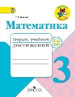 Математика 3кл [Тетрадь учебных достижений]