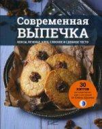 Современная выпечка. Кексы, печенье, хлеб, слоеное