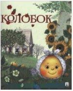 Колобок.Русская народная сказка