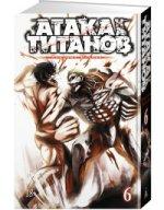 Атака на Титанов.Кн.6 +с/о
