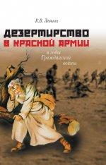 Дезертирство в Красной армии в годы Гражданской войны