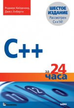 C++ за 24 часа. 6 издание