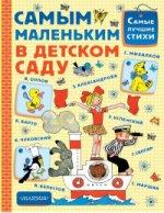 Агния Львовна Барто. Самым маленьким в детском саду