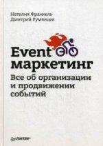Event-маркетинг.Все об организ.и продвижен.событий