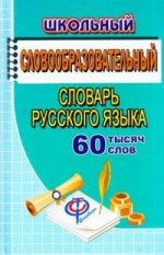 60 000 слов Школьный словообразовательный словарь