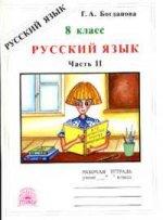 Ираида Владимировна Душина. Русский язык 8кл ч2 [Раб. тетр.]