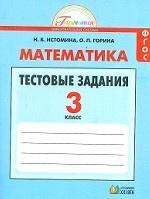 Математика. 3 класс. Тестовые задания. Рабочая тетрадь. ФГОС