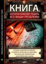Книга, которая поможет решить все ваши проблемы