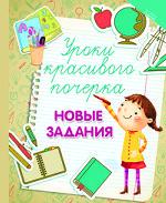 Татьяна Борисовна Беленькая. Уроки красивого почерка: новые задания