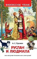 Пушкин А. Руслан и Людмила (ВЧ)