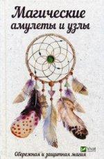 Магические амулеты и узлы. Обережная и защитная магия