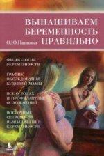 В. Г. Дмитриева. Вынашиваем беременность правильно