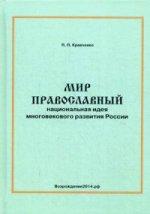 Ч. А. Абдуллаев. Мир православный (национальная идея многовекового развития России). Монография