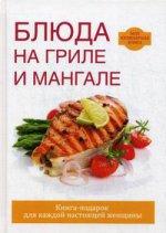 Блюда на гриле и мангале