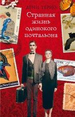 Татьяна Никитинская. Странная жизнь одинокого почтальона
