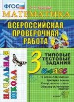 Ирина Николаевна Наниашвили. ВПР Математика 3кл. ТТЗ